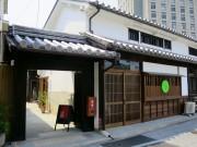 倉敷・大橋家住宅にカフェ「倉敷中島屋」 地元の食やものづくりアピール