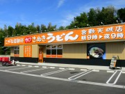 倉敷・天城に讃岐うどん「こがね製麺所」 岡山初出店
