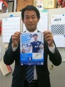 倉敷運動公園でサッカークリニック 元日本代表・山口素弘さんが指導