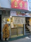 倉敷駅前に中華居酒屋「魚香亭」 中国人女性店主「本場の味、届けたい」