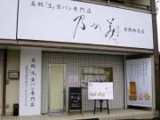 食パン専門店「乃が美」倉敷初出店 「生のままちぎって食べて」