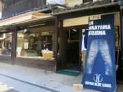 倉敷・美観地区に国産デニム専門店「インディゴハンズ」 日本のものづくり発信