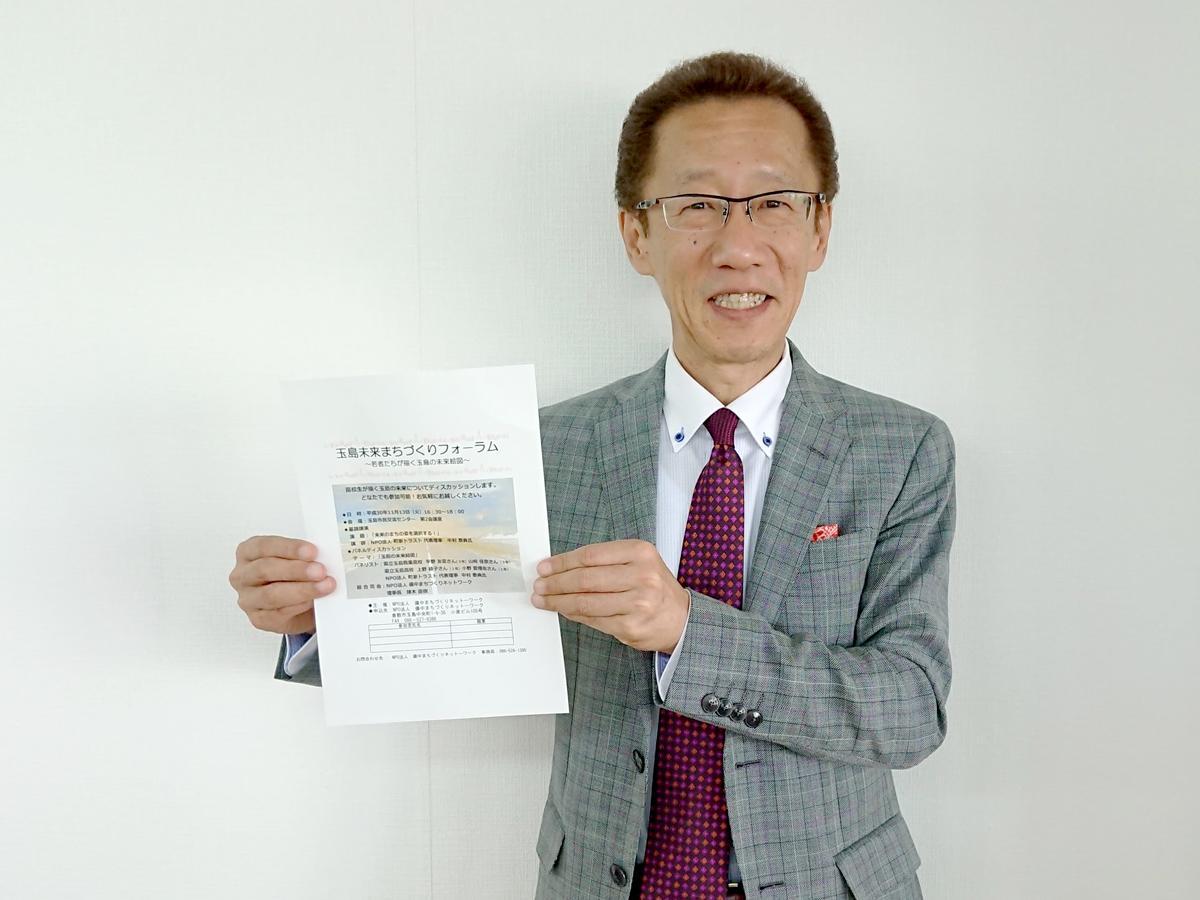 NPO法人「備中まちづくりネットワーク」の猪木直樹理事長