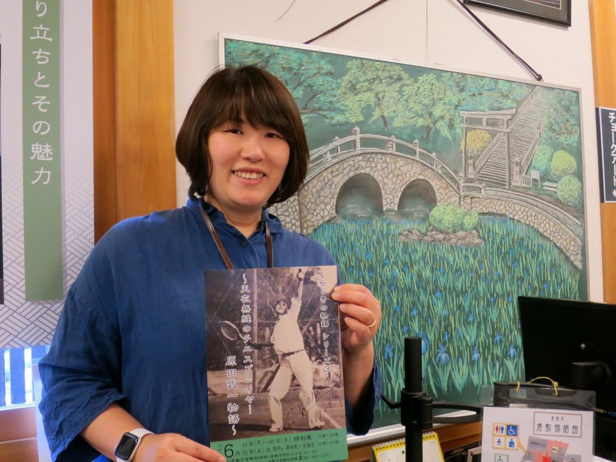 倉敷物語館スタッフの須山寛子さん