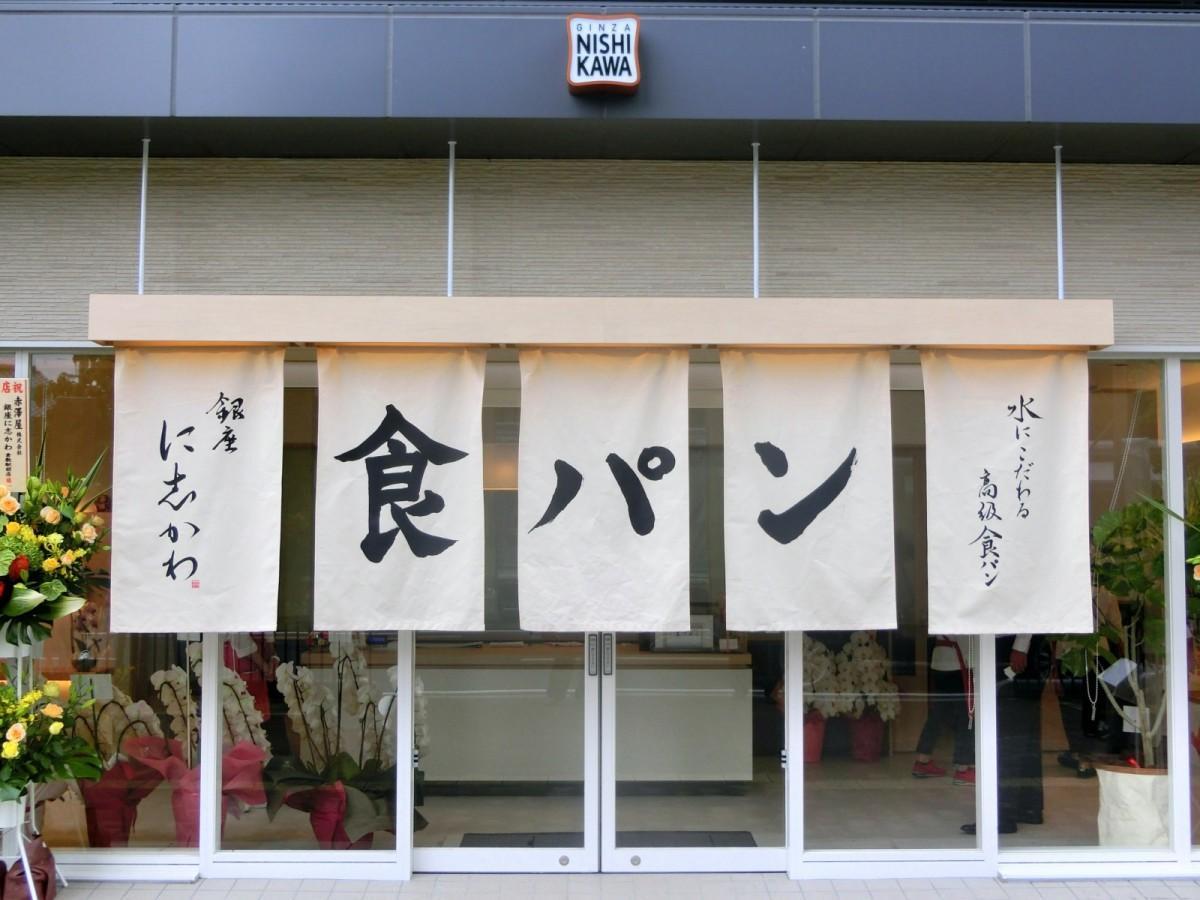 「銀座に志かわ 倉敷駅前店」の外観