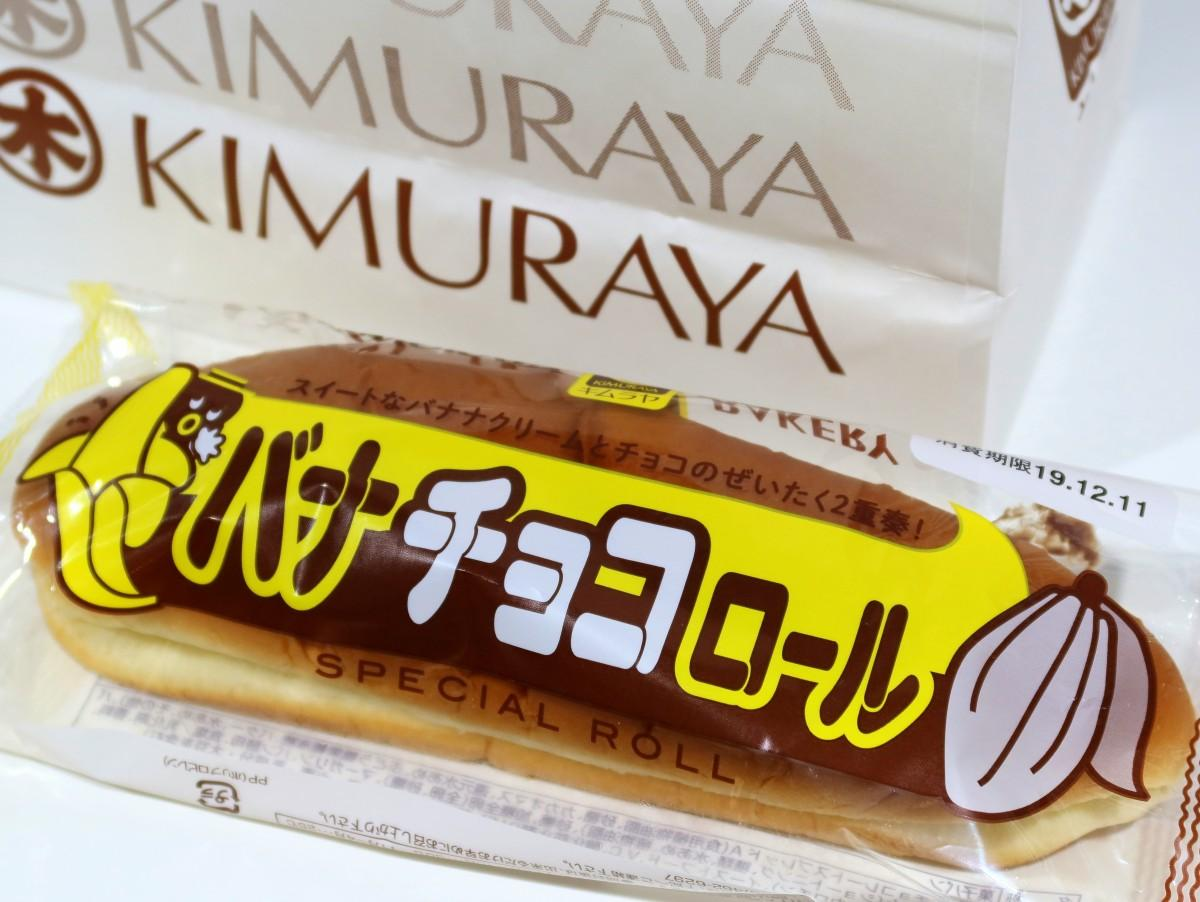 「バナチョコロール」