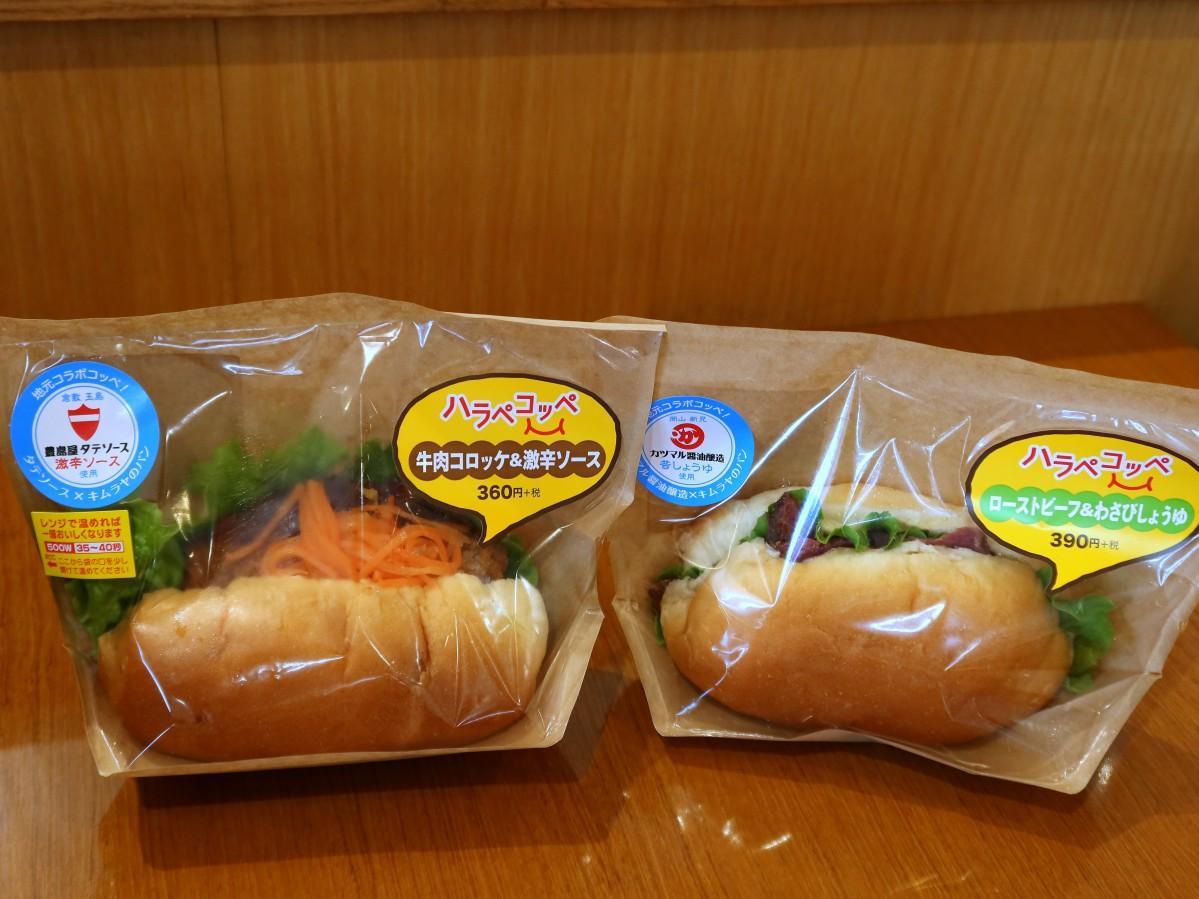 地元企業とコラボしたハラペコッペ「牛肉コロッケ&激辛ソース」(左)と「ローストビーフ&わさびしょうゆ」(右)