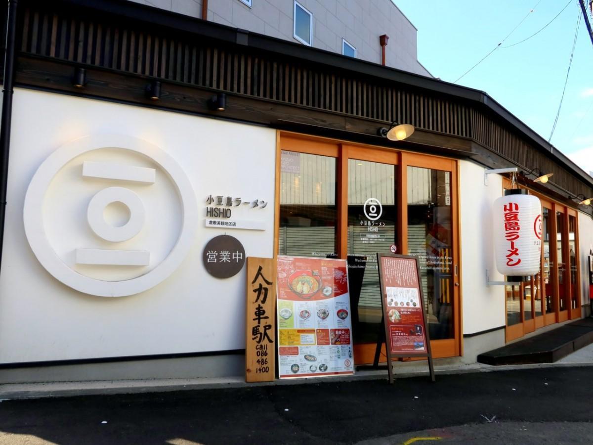「小豆島ラーメン HISHIO 倉敷美観地区店」の外観