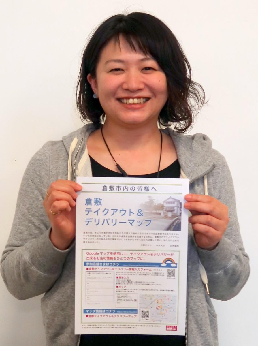 「倉敷テイクアウト&デリバリーマップ」を作成した大塚さやかさん