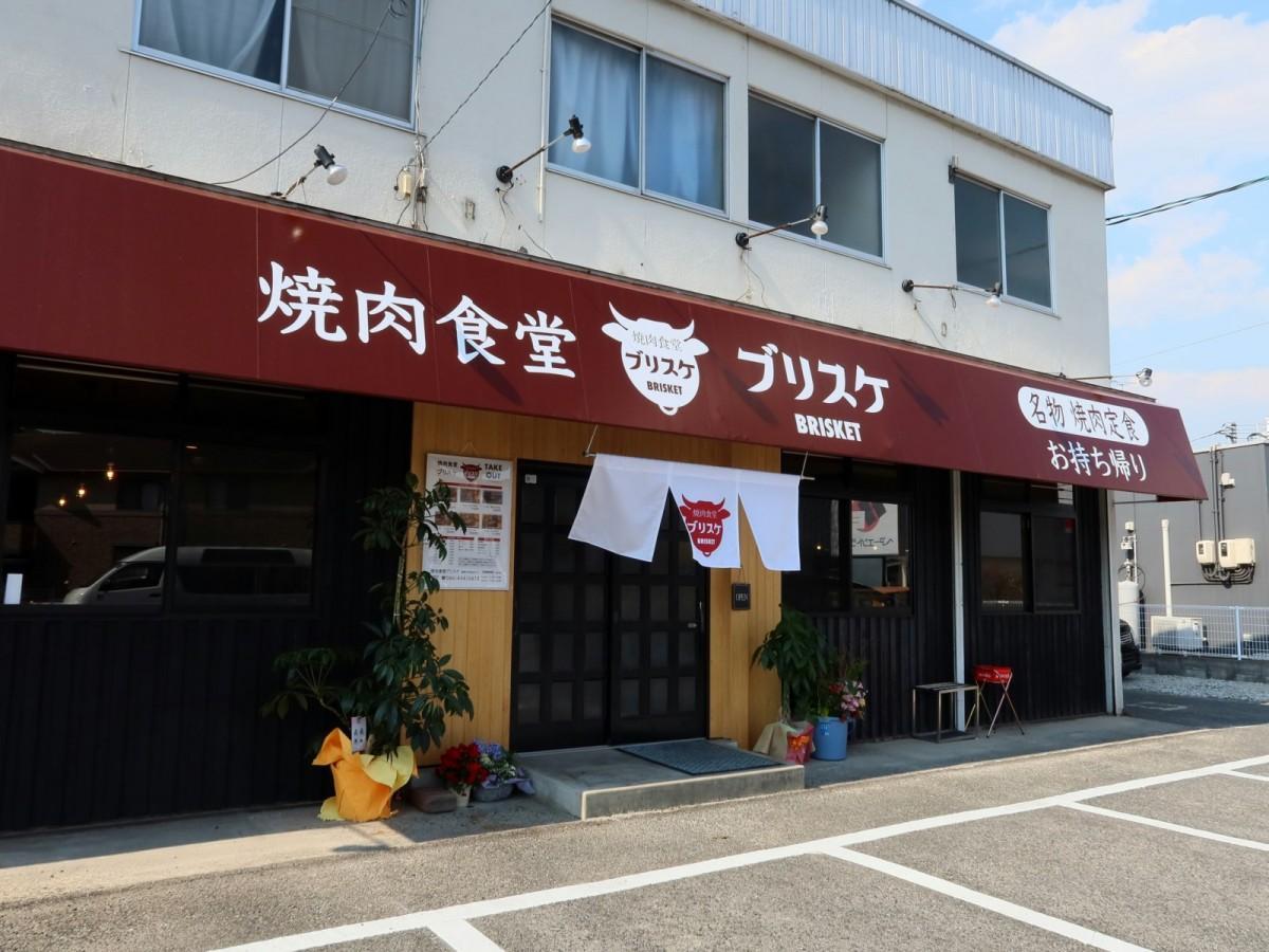 「焼肉食堂ブリスケ」外観