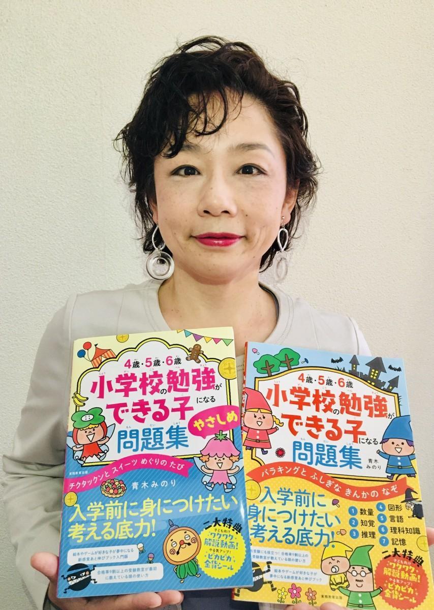 倉敷出身の著者・青木みのりさん