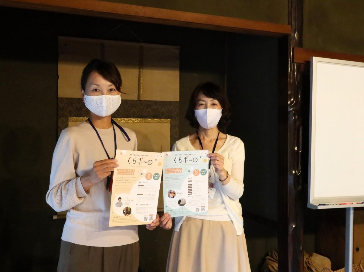 倉敷・男女共同参画課の藤井敏子さん(右)と妹尾陽子さん(左)