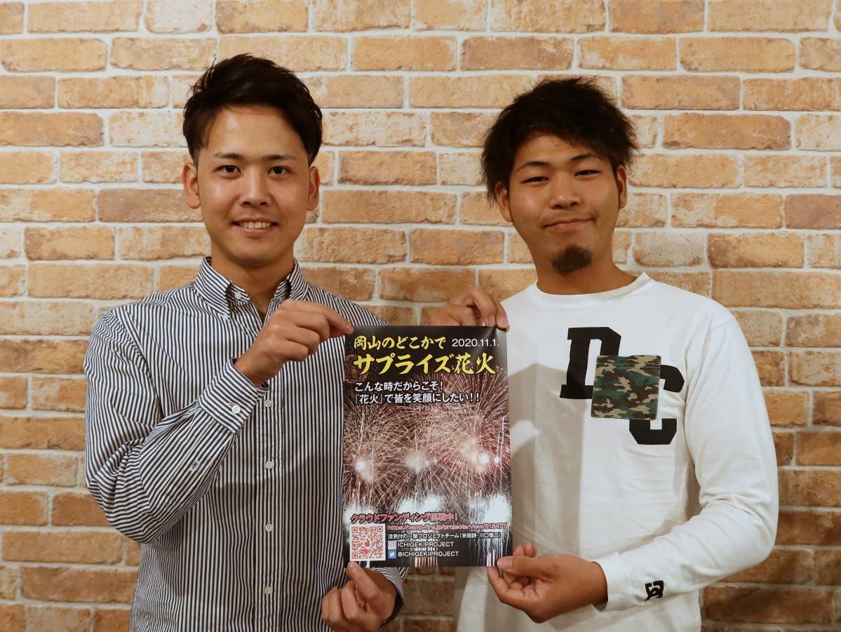 花火打ち上げを企画した川口慎二さん(左)と米田詩さん(右)
