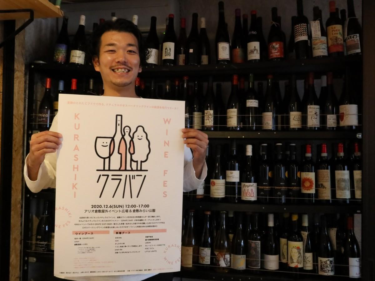 イベント実行委員で「倉敷酒商 いときち」店主の川島康資さん