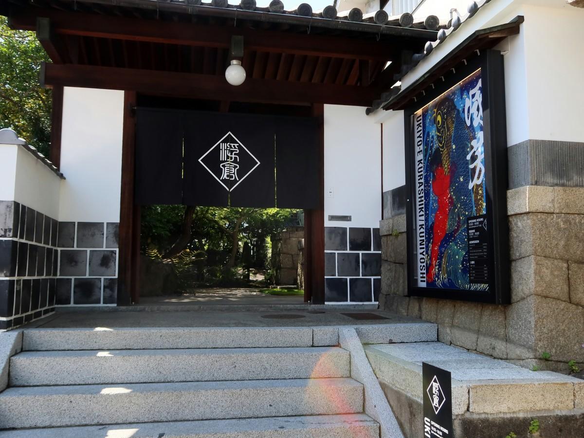 「UKIYO-E KURASHIKI/国芳館」のエントランス