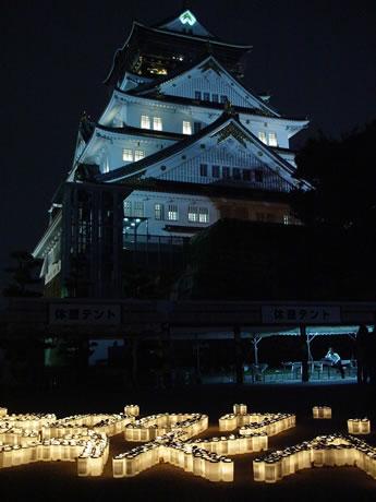 大阪城天守閣周辺で点灯された約3,000個のあんどん。「2007 OSAKA」と「城灯りの景」という文字に並べられたものもあり、見学者でにぎわった