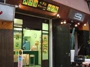 新京橋商店街に靴修理・トータルリペアショップ-かばんのリメークも