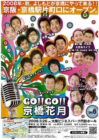 「GO!!GO!!京橋花月 vol.6」、笑い飯・千鳥の大喜利ライブも