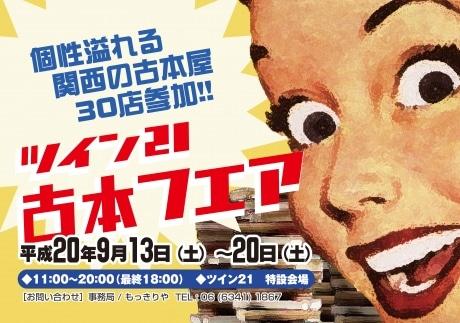 関西の古書店が集まる大古本市