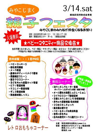 子育てをテーマにしたNPO法人が企画した初の大型イベント「都島区親子フェスタ」