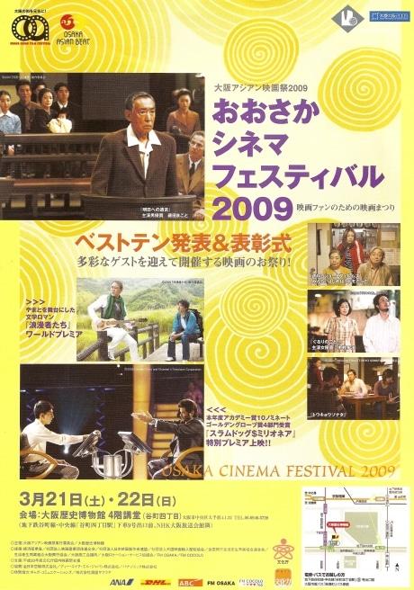 主演男優賞の藤田まことさんや主演女優賞の木村多江さんら、豪華なゲストを迎えた表彰式も開催する。映画パーソナリティーの浜村淳さんも参加