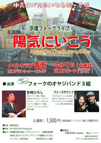 京橋フォークライブ「陽気にいこう」を告知するチラシ