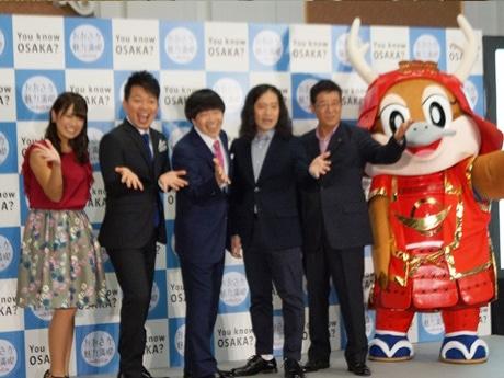 8月24日、大阪府庁で行われた「おおさか魅力満喫キャンペーン」発表会