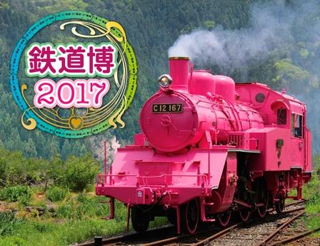 京橋で今年も「鉄道博」 女性限定のミ・アモーレ企画も