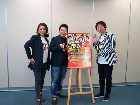 来阪プロモーションでミラクルひかるさん、山本さん、ホリさん(左から)。「タイトルは、最初『変態』にしようとしたが、それだとやばいから『変人』になった。それでも紹介の時は『変人の皆さんです』って呼ばれるけど」とホリさんは笑顔を見せる