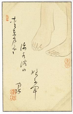 生田南水筆 湯川松堂画「諸人足図葉書」個人蔵