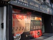 京橋にしゃぶしゃぶ・すき焼き食べ放題の店 A5ランクの和牛も