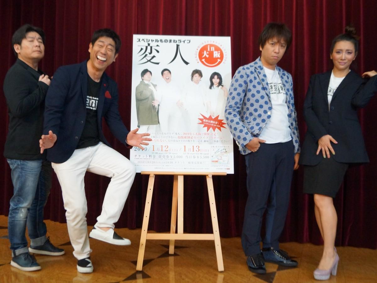 左から山本高広さん、原口あきまささん、ホリさん、ミラクルひかるさん