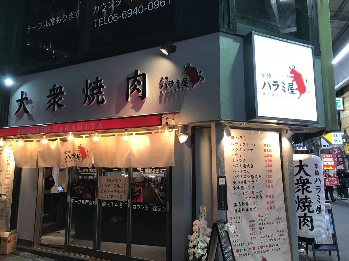 7月9日にオープンした大衆焼肉京橋ハラミ屋