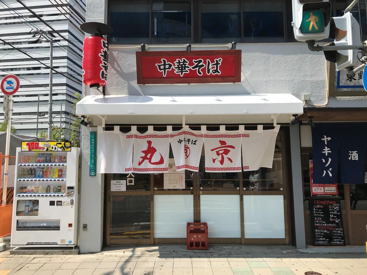 こだわりは昔ながらの中華そば。「マキノ家」から引き継いだ引き戸からは、どこか懐かしい雰囲気が漂う。