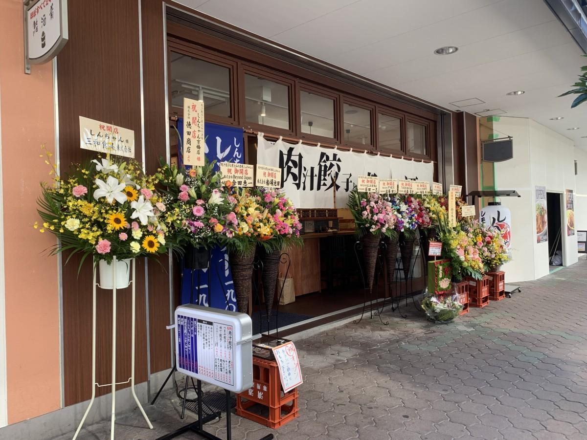 「肉汁餃子と煮込みの酒場。しんちゃん」9月25日、京橋にオープン