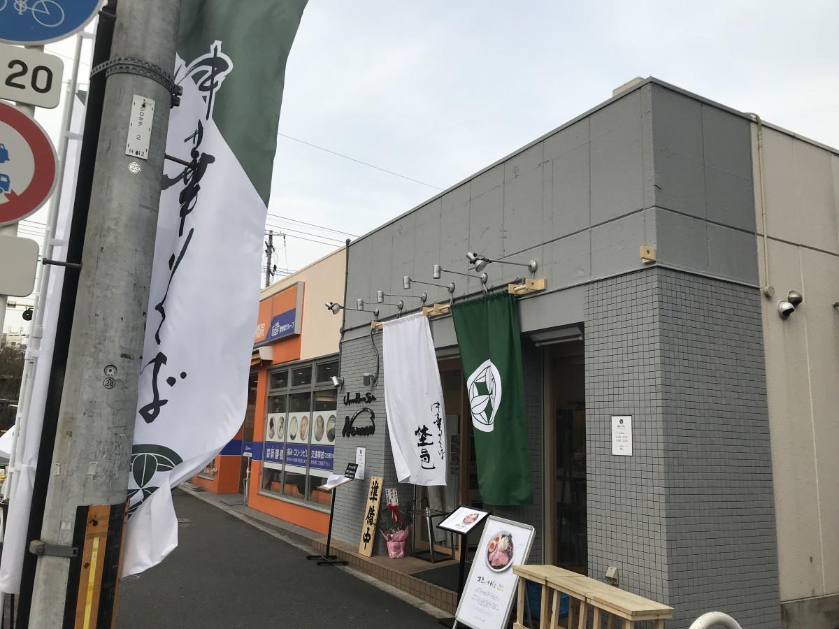 「中華そば埜邑」が1月29日にオープン