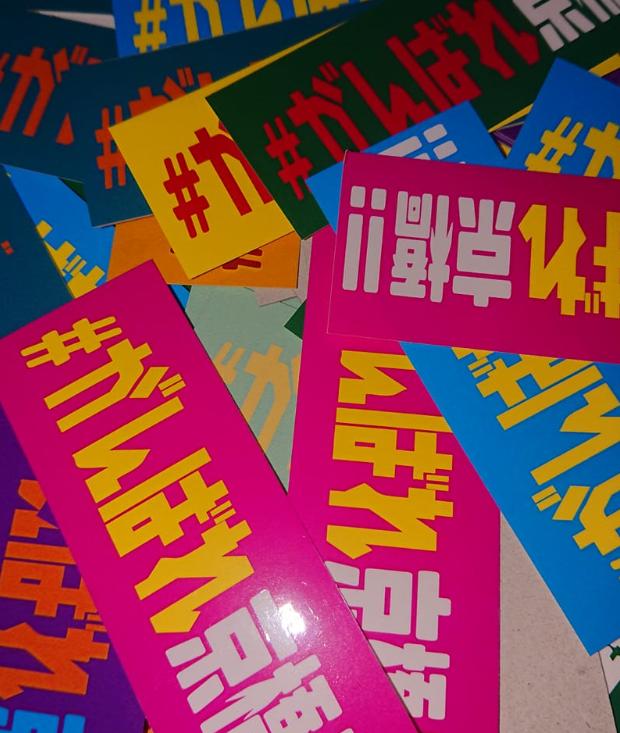 「#がんばれ京橋!!」ステッカー。江川さんが自費で2,000枚作成した。