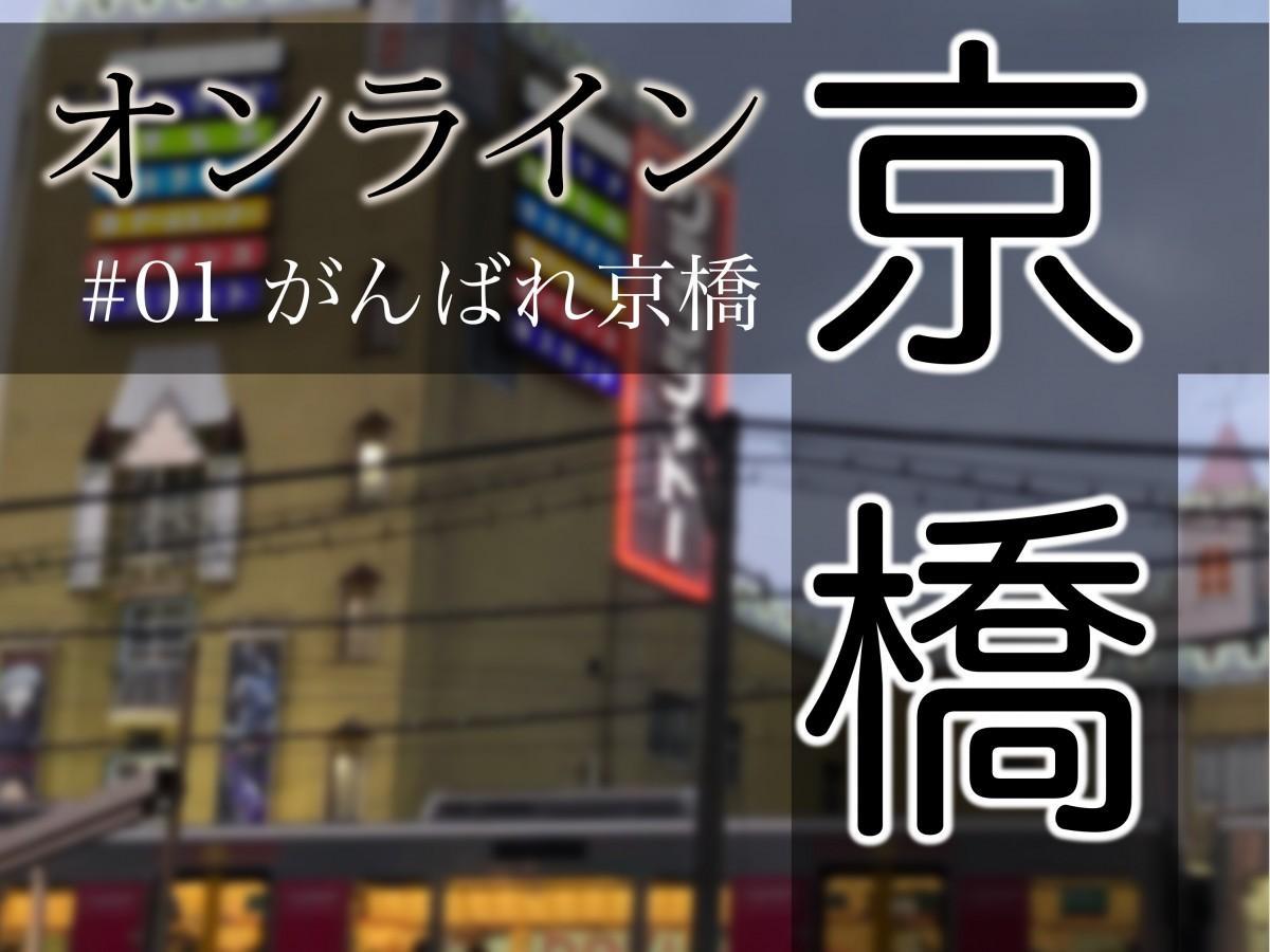 大島さんが参加店舗を呼びかけるオンラインショッププロジェクト