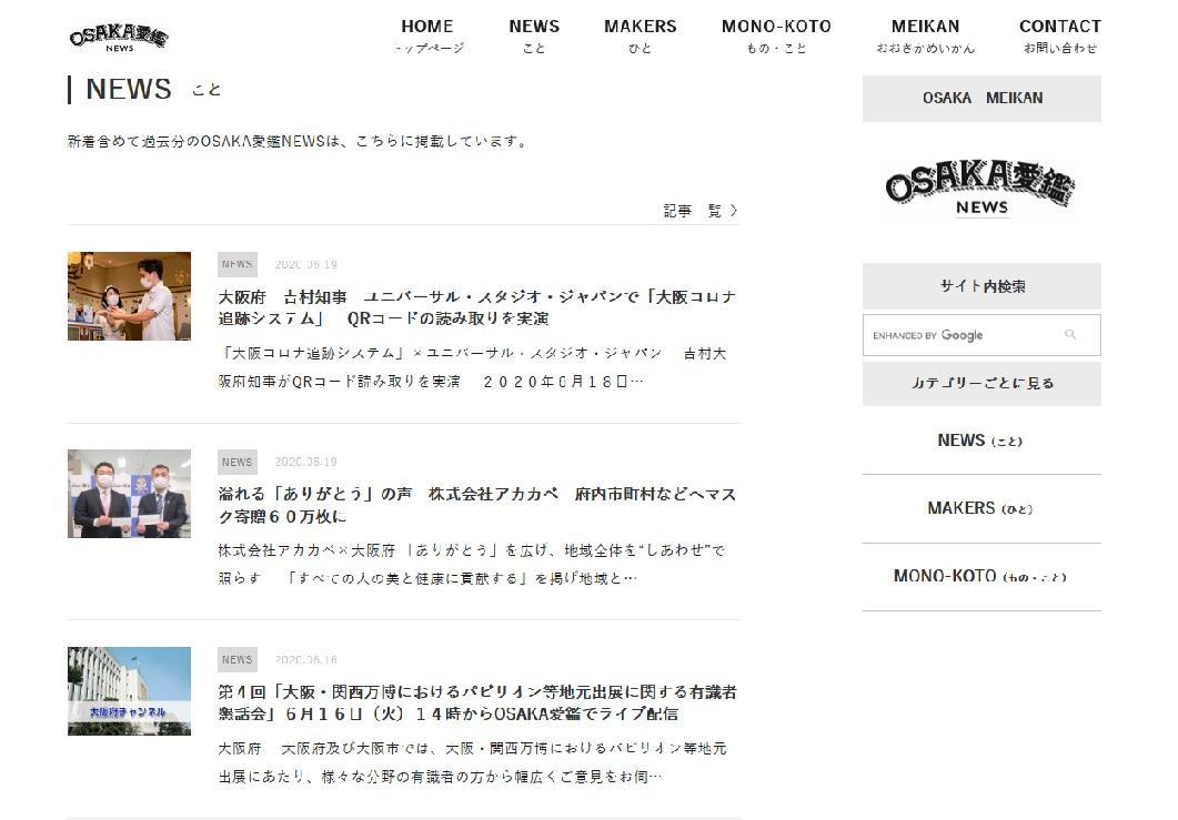 「OSAKA愛鑑NEWS」6月21日のトップページ