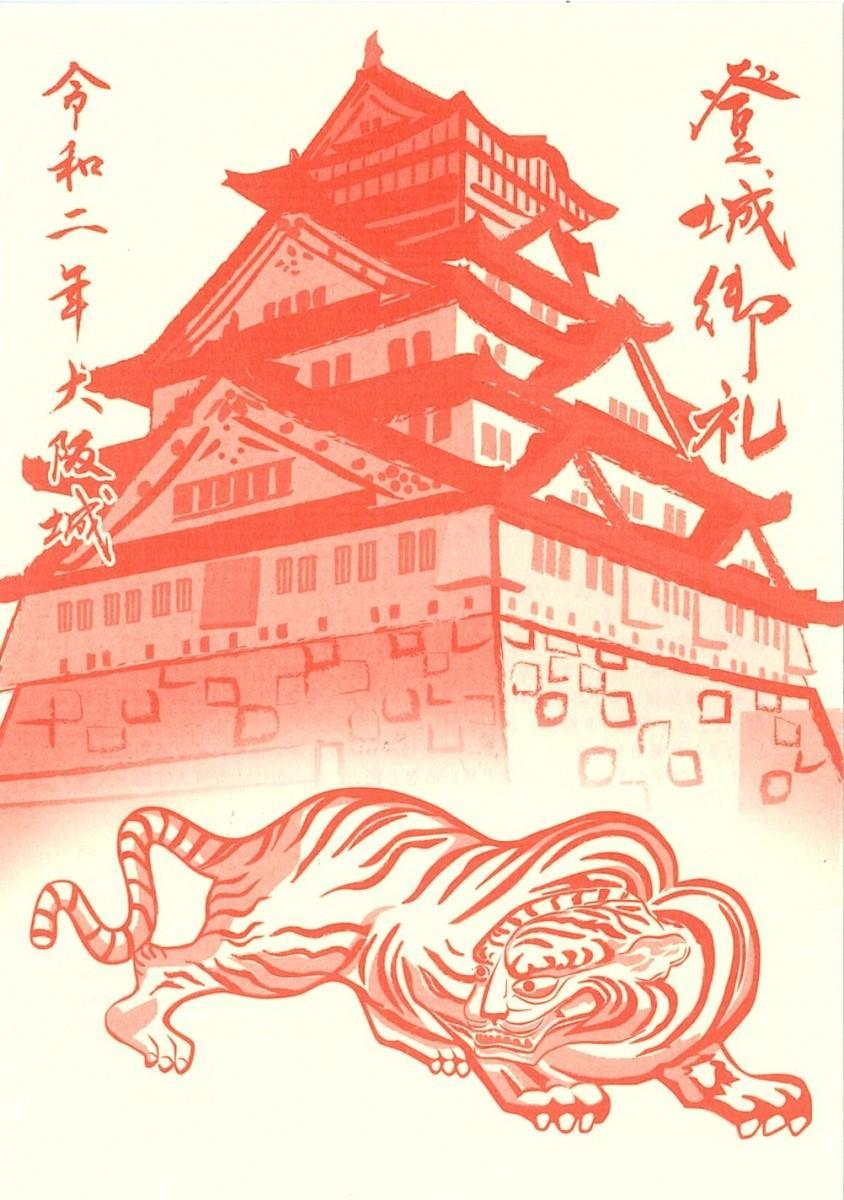 大阪城天守閣で配布している「赤絵」(入館料が必要) 大阪城天守閣と天守閣最上層外壁の伏虎を、古来災いをはらう効果があると考えられていた赤色で印刷したもの