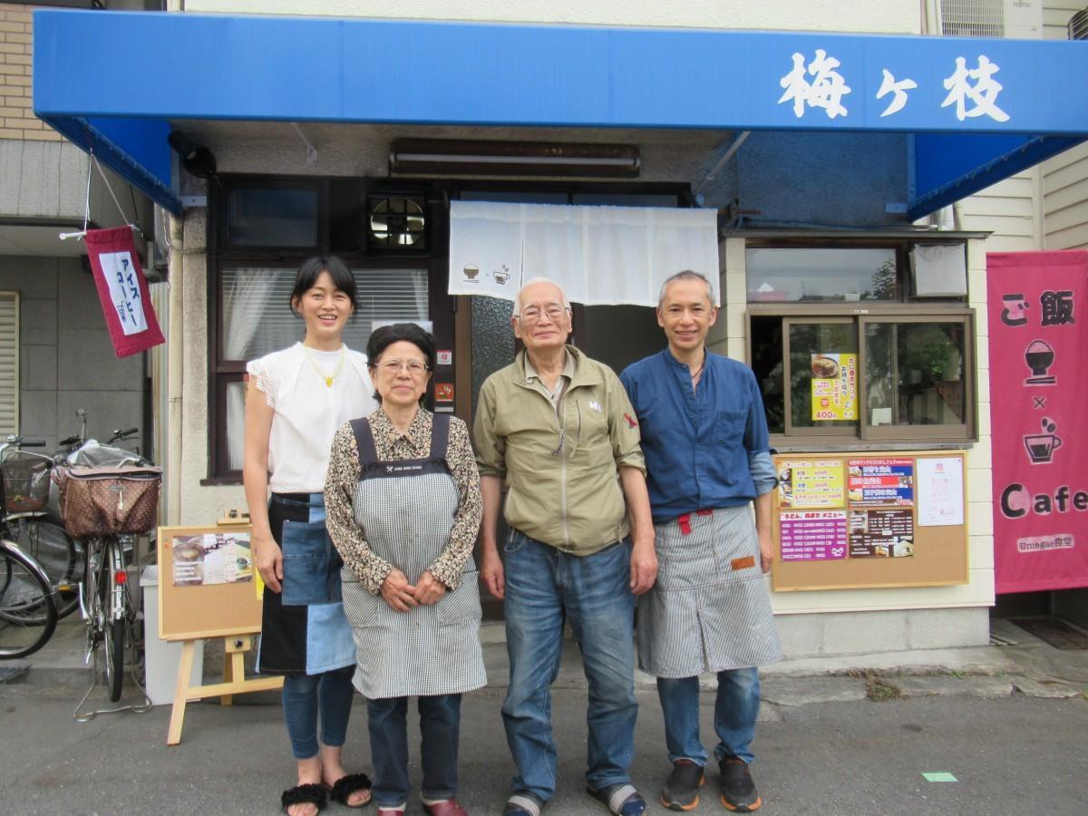 店も味もお客さんも懐かしさと新しさが同居する「Umegae食堂」 左から)奈緒さん、洋美さん、勲さん、尚司さん。「お茶だけでもOKです。気軽にお立ち寄りください」