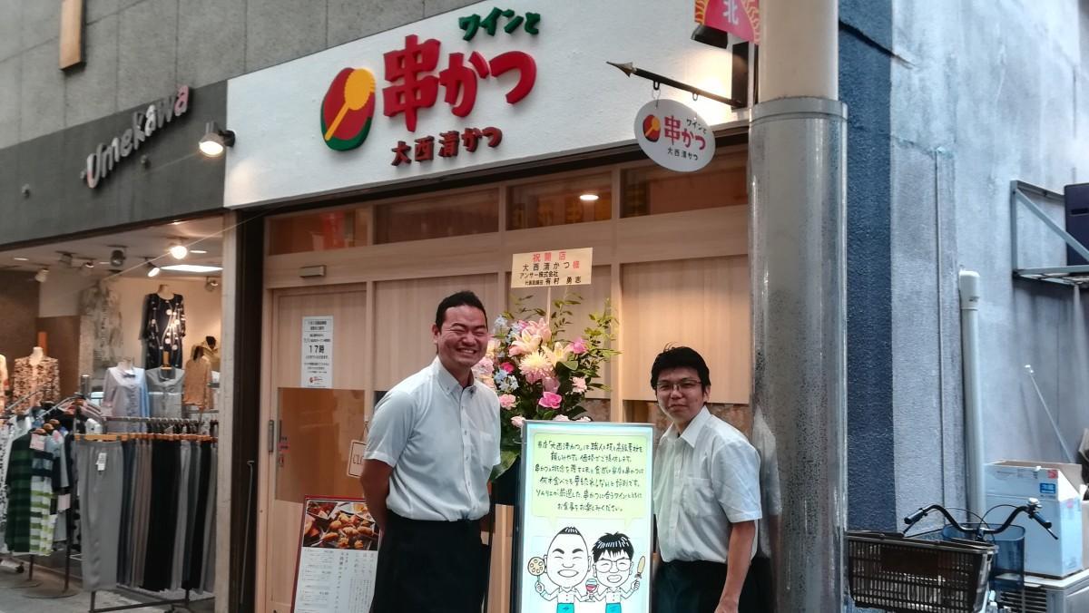 串かつとワインの店「大西清かつ」のオーナー・川﨑幸祐さん(左)と店長・大西清和さん(右)