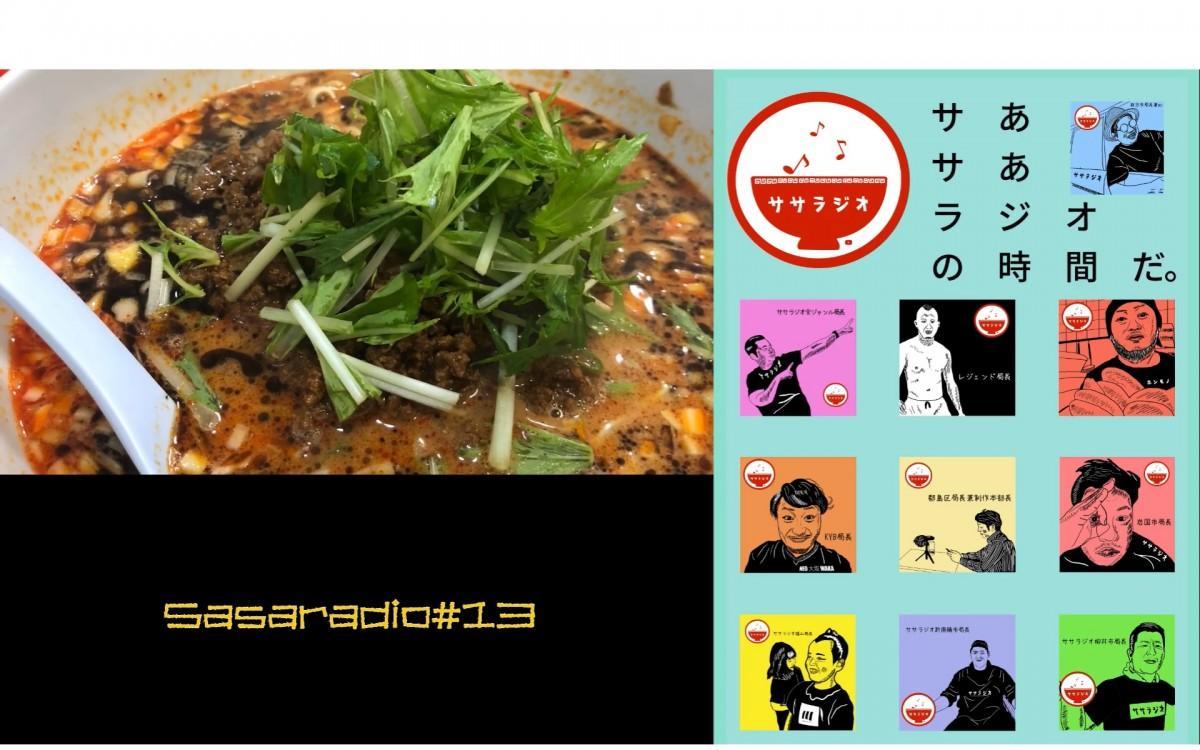 「ササラジオ」  5月12日、新山社長の飲み仲間「暴飲暴食友の会」がオンライン飲み会中に「ササラを盛り上げるラジオ番組を作ろう」と盛り上がり、それから数時間後の13日未明に第1回が配信された。「ササラ好きによるササラ好きのためのササラ非公式ユーチューブラジオ番組」