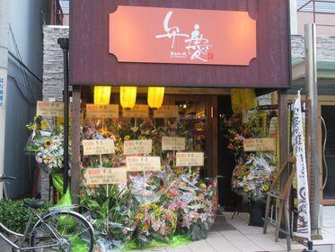 「弁慶」外観 京橋駅からリブストリート(京橋中央商店街)を京橋ドームを過ぎて左に曲がって表われる隠れ家的な店