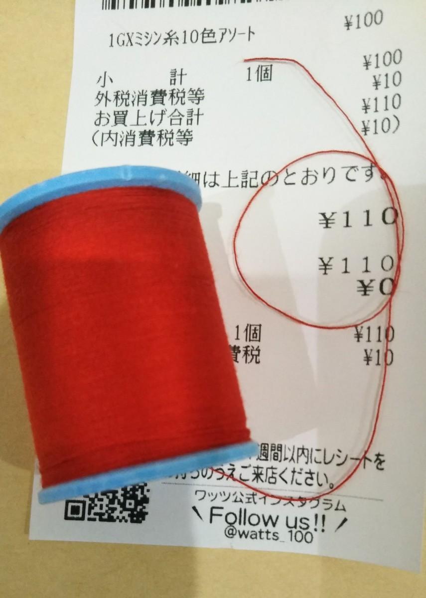 赤い糸がつなぐ支援の輪 始まりは100円で購入した赤い糸