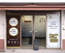 都島区のスーパー内にヘアカラー専門店 「気軽におしゃれを」