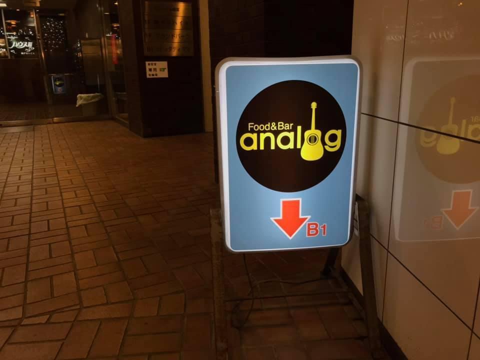 「barアナログ」はこの看板が目印