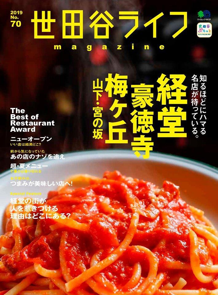 雑誌「世田谷ライフマガジン」最新号表紙