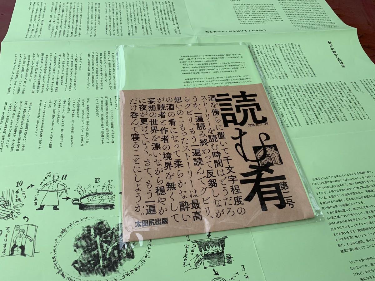 雑誌「読む肴(さかな)」