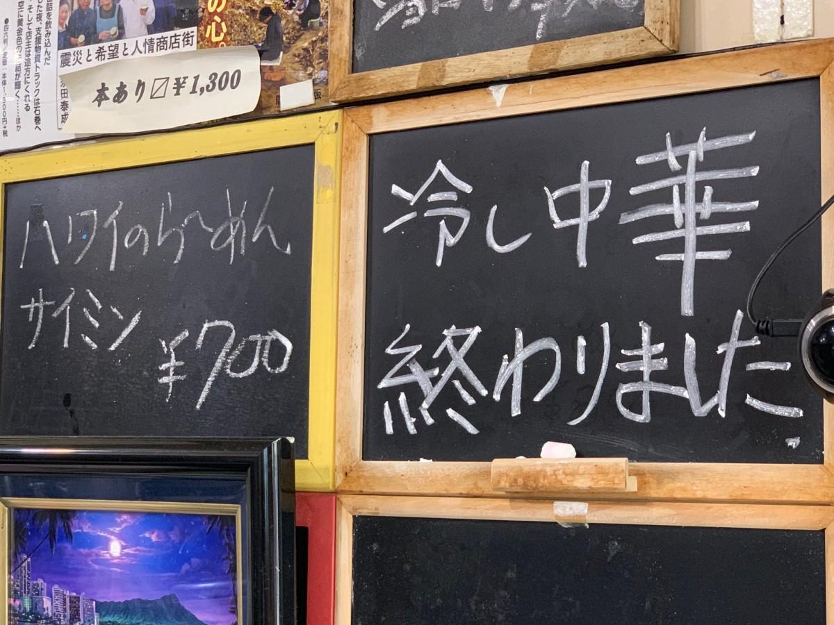 「まことや」の黒板に書かれた「冷やし中華 終わりました」